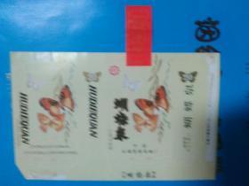 烟标 蝴蝶泉