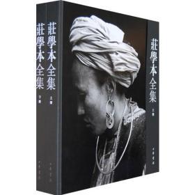 庄学本全集(全两册)