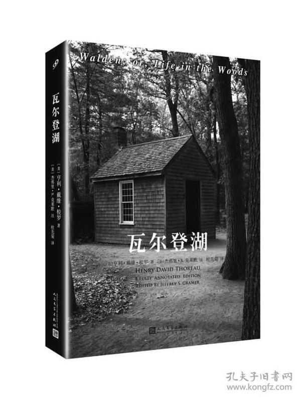 新书--读书人:瓦尔登湖 权威注疏本