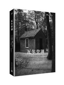瓦尔登湖:全注疏本(2017年新版)