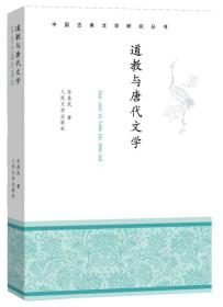 道教与唐代文学
