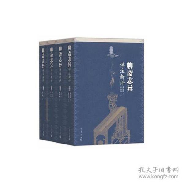 送书签hn-9787020107360-聊斋志异详注新评(全4册)