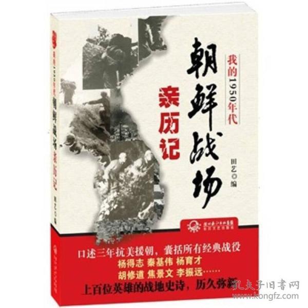 我的1950年代:朝鲜战场亲历记