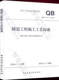 施工工艺标准手册系列 隧道工程施工工艺标准(GY-1-3-2018)9787112220489中建三局第一建设工程有限责任公司/中国建筑工业出版社