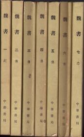 魏书 1——7 1974年一版一印 老版本线锁装帧