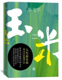 当天发货,秒回复咨询新华书店正版 玉米(精) 毕飞宇 人民文学出版社 中国文学-小说如图片不符的请以标题和isbn为准。