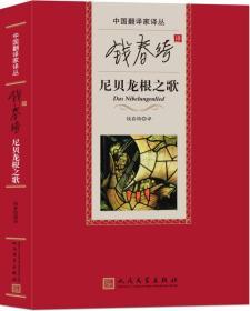 中国翻译家译丛:钱春绮译尼贝龙根之歌