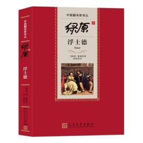 中国翻译家译丛:绿原译浮士德