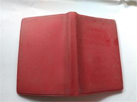 毛主席马恩列斯论科技革命(红塑料皮64开)