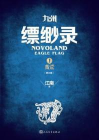 九州缥缈录1 蛮荒(修订版)