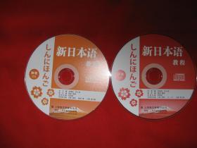 光盘dI5C新日本语教程初级1 2 只能快递