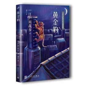江户川乱步少年侦探系列:黄金豹