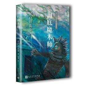 江户川乱步少年侦探系列:海底魔术师