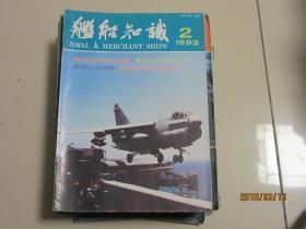 舰船知识1993.2