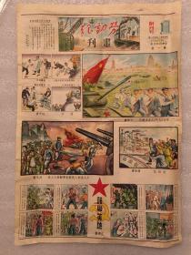 劳动报画刊 创刊号第2期第5期 三期合售
