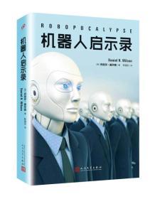 机器人启示录(2017年新版)