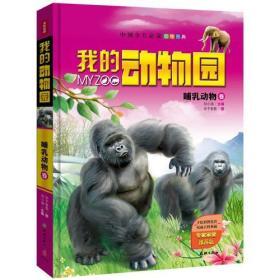 我的动物园:哺乳动物卷(中国少儿必读动物图典,专家权威审读、专业机构诚意推荐!豪华精装典藏版!)