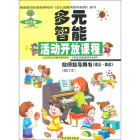 多元智能活动开放课程:教师指导用书(语言-表达)(修订本)(上学期)