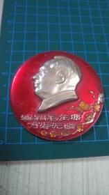 毛主席像章--祝福毛主席万岁无疆【像章配梅花图样】KT08