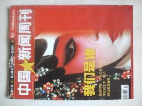 中国新闻周刊 2006年第40/41期(血型可改/三味鲁迅)