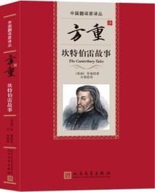中国翻译家译丛:方重译坎特伯雷故事