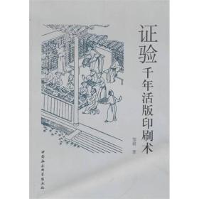 证验千年活版印刷术