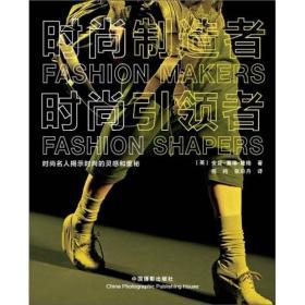 时尚制造者 时尚引领者