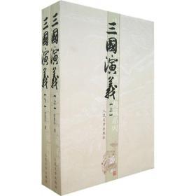 三国演义下册  (明)罗贯中 人民文学出版社 9787020051557