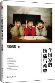 中国各阶层财富报告