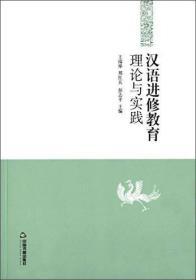 汉语进修教育理论与实践