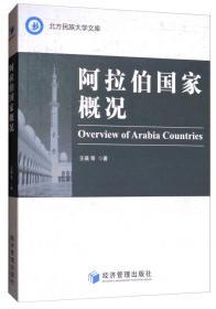 北方民族大学文库:阿拉伯国家概况