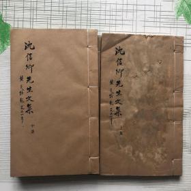 沈信卿先生文集 上中下 全三册 黄淡培署签 线装 上册有水印 不受阅读影响 品样已图为准