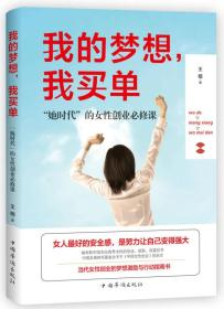 """新书--我的梦想,我买单:""""她时代""""的女性创业必修课"""