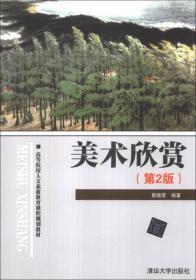 美术欣赏(第2版)/高等院校人文素质教育课程规划教材