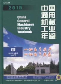 中国通用机械工业年鉴2015