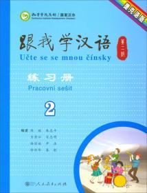 跟我学汉语 第二版  练习册  2  (捷克语版)