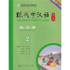 跟我学汉语(第二版)练习册 葡萄牙语版 第二册