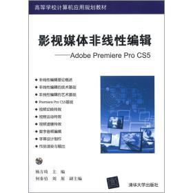 影视媒体非线性编辑——Adobe Premiere Pro CS5计算机应用
