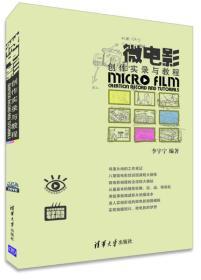 微电影创作实录与教程(配光盘)