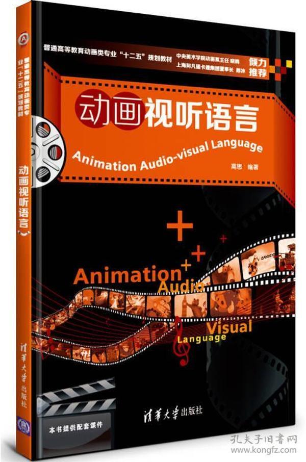 """普通高等教育动画类专业""""十二五""""规划教材:动画视听语言"""