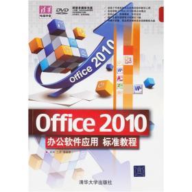 现货-Office 2010办公软件应用标准教程(配光盘)(清华电脑学堂)