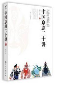 中国京剧二十讲 骆正 化学工业出版社 9787122149275