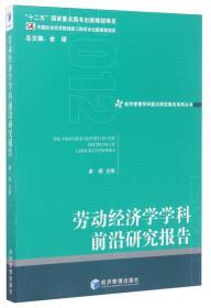 经济管理学科前沿研究报告系列丛书:劳动经济学学科前沿研究报告(2012)