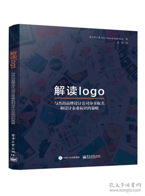解读logo:与杰出品牌设计公司分享取名和设计企业标识的策略