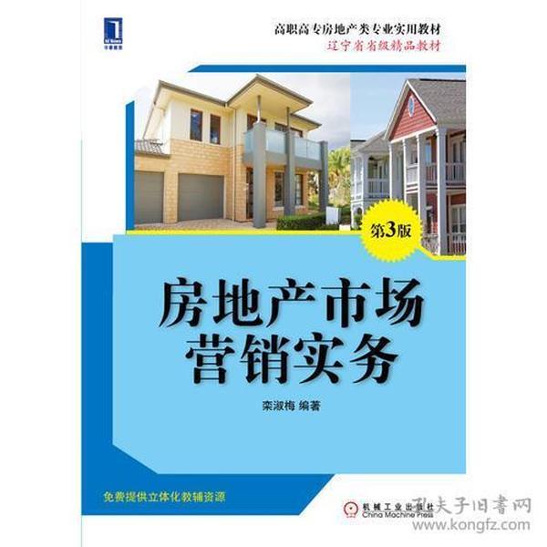 房地产市场营销实务