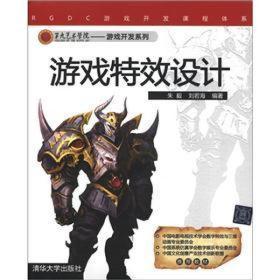 游戏特效设计(第九艺术学院——游戏开发系列) 朱毅 9787302274018 清华大学出版社