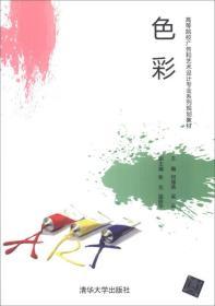 何海燕、吴琳、张戈 色彩 高等院校广告和艺术设计专业系列规划教材