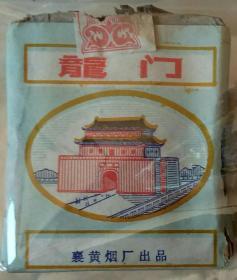 山西晋东南地域特色实体文化---《龙门》---牌香烟---非卖品---虒人荣誉珍藏