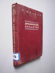 动力学比拟(ДИНАМИЧЕСКИЕ АНАЛОГИDL) 俄文