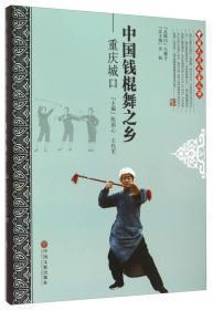 中国钱棍舞之乡:重庆城口
